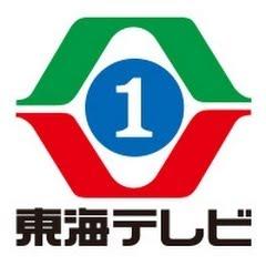 東海テレビについてのニュース news epitomenews